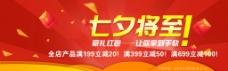 七夕淘宝海报 满减 红包
