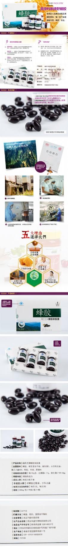 淘宝天猫蜂胶蜂产品详情页