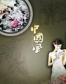 中国风美女图片