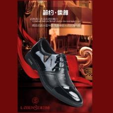 正装皮鞋海报素材