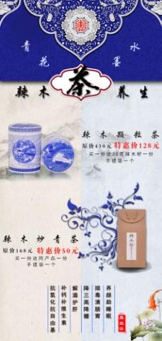 辣木养生茶网站海报