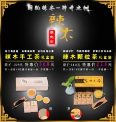 辣木养生茶促销海报电商海报淘宝海报高清