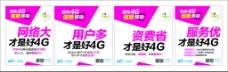 中国移动4G海报 网络大 用户多