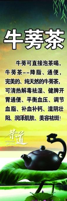 中国风式牛蒡茶简介图
