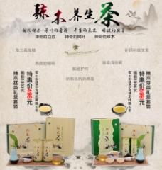 辣木养生茶促销电商淘宝海报原创高清分层