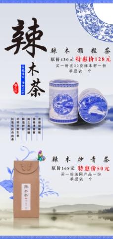 辣木养生茶电商海报促销海报淘宝海报