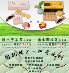 辣木养生茶电商海报淘宝海报