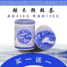 辣木养生茶淘宝主图电商主图高清原创粗素材