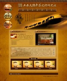 晋茶文化网站图片