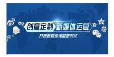 新媒体运营banner