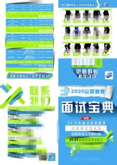 蓝色绿色简洁大气扁平化设计画册