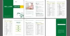 医院健康会员手册图片