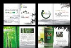 鲜竹酒画册图片