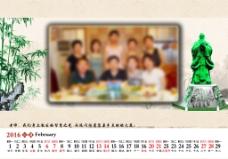 2016年教师节台历2月