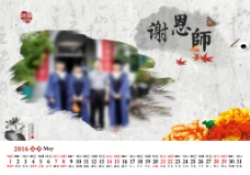 2016年教师节台历5月