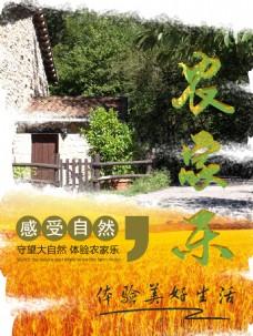 农家乐旅游宣传海报