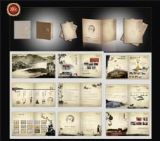 水墨文化企业画册内页设计模板