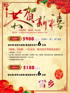 哈尔滨旅游海报