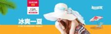 夏天海报促销帽子