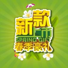 春季新款上市促销海报PSD源文件