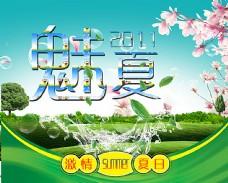 清凉夏日海报