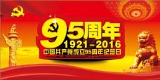 党建95周年纪念日海报设计CDR矢量素材