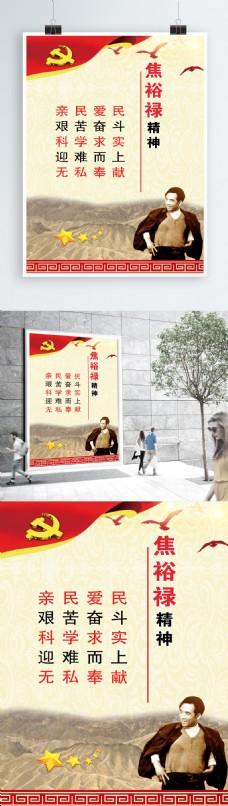 焦裕禄精神党建海报