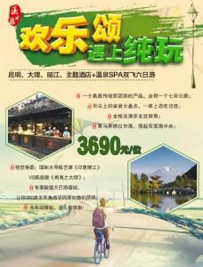 云南旅游海报免费下载