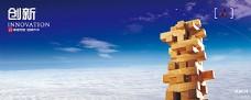 创新企业文化展板