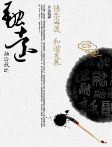 中国风企业精神文化宣传海报psd