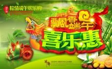 淘宝端午节海报