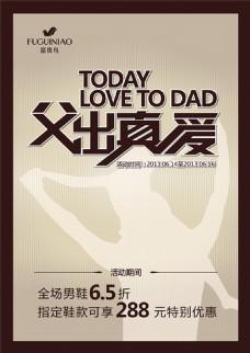 父出真爱父亲节海报PSD分层素材