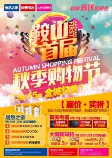 秋季购物节