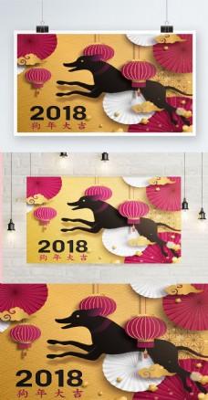 喜慶2018年狗年海報