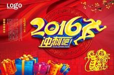 2016冲刺吧喜庆新年海报PSD免费下载
