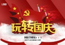 中秋节彩色海报设计PSD源文件
