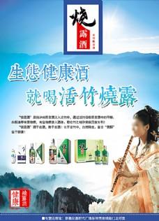 烧露酒最新版淡雅山水广告海报图片