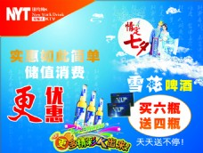 七夕啤酒海报