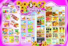 妇女节超市促销单