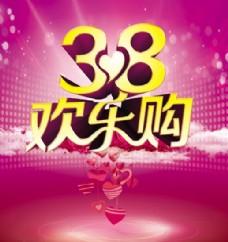 38欢乐购海报