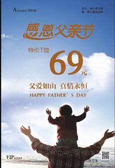 感恩父亲节促销海报cdr素材