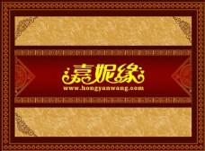 婚庆喜帖封面设计PSD素材