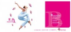 完美女性健康生活广告PSD素材