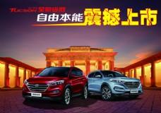 汽车广告 北京现代