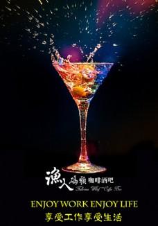 酒吧海报图片
