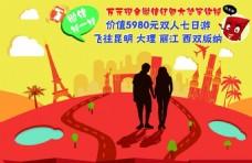 双人飞七日游海报宣传