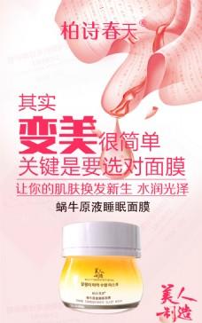 护肤品化妆品面膜海报广告女人