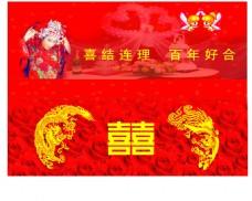 婚庆 婚庆海报