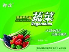 无公害蔬菜