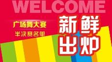 海报宣传海报宣传单彩页广场舞决赛半决赛